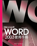 Microsoft Word 2003使用手冊
