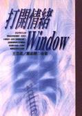 打開情緖Window
