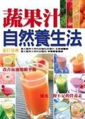 蔬果汁自然養生法