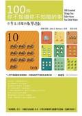 100件你不知道你不知道的事:日常生活裡的數學遊戲