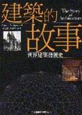 建築的故事:世界建築發展史