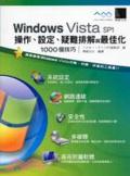 Windows Vista SP1操作.設定.疑難排解與最佳化1000個技巧