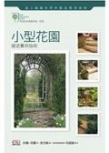 小型花園建造實用指南