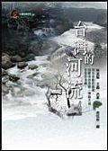 台灣的河流