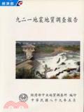 九二一地震地質調查報告