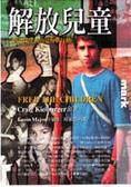 解放兒童:一個12歲男孩的覺醒與行動
