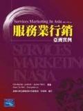 服務業行銷:亞洲實例