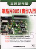 單晶片8051實作入門:專題製作篇