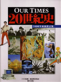 Our Times:20世紀史