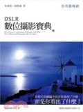 DSLR數位攝影寶典