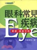 眼科常見疾病:愛眼 護眼守則