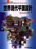 世界現代平面設計:1800-1998