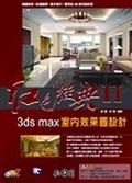 紅色經典:3ds max室內效果圖設計II