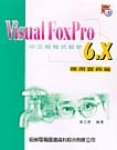 Visual FoxPro 6.X中文版程式設計:應用實務篇