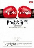 Apple vs. Google世紀大格鬥:一場盟友反目成仇 無聲改變世界與生活的科技大戰
