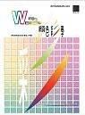 Web好色:網頁色彩學