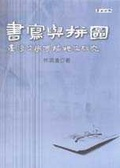 書寫與拼圖:台灣文學傳播現象研究:a study of phenomenon of literary communication in Taiwan