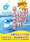 100%高分子水溶性幾丁聚醣的強效
