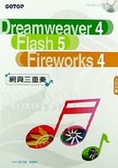 Dreamweaver4.Flash5.Fireworks4網頁三重奏