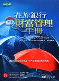 花旗銀行個人財富管理手冊:創新的財富管理知識-全方位的投資理財規劃