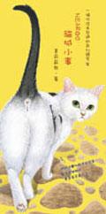 貓城小事...NEARGO:一個你從未見過的奇幻國度