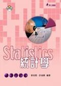 初等統計學