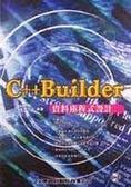 C++ Builder資料庫程式設計