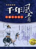 览年風骨:中國十大名士