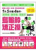烏龜脖矯正操:韓國上班族、3C族、學生族都在練!:1天5分鐘4動作-肩頸痠 腰背痛 電腦手通通再見!