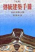 [台灣]傳統建築手冊:形式與作法篇