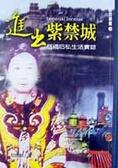 進出紫禁城:慈禧后私生活實錄
