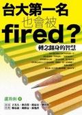 台大第一名也會被fired?:轉念翻身的智慧