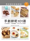 手創餅乾101道:周老師的美食教室:100%安全食材.1000張步驟圖.Cookies+Biscuits輕鬆作