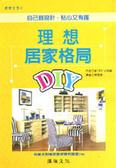 理想居家格局DIY