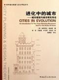 进化中的城市:城市规划与城市研究导论