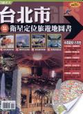 台北市:衛星定位旅遊地圖書
