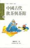 中國古代飲茶與茶館