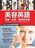 美容英語:保養-彩妝-醫美全攻略:Student