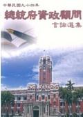 中華民國九十四年總統府資政顧問言論選集