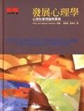 發展心理學:心理社會理論與實務