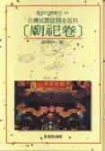 台灣民間信仰小百科:廟祀卷