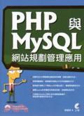 PHP與MySQL網站規劃管理應用