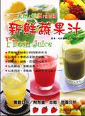 新鮮蔬果汁:天然/健康/美容