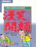 群居解頤:⋅中國歷代幽默諷刺故事總集(上)