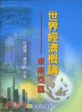世界經濟概論:東南亞篇