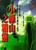 小綠山之精靈:台北盆地四季的自然觀察