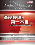 產品經理的第一本書:全新實戰指南:從上游到下游的實務整合與挑戰