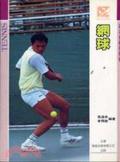 網球:基本技術與戰術