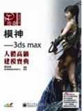 模神:3ds max人體高級建模寶典