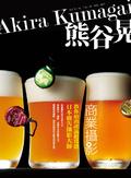 熊谷晃.商業攝影:日本廣告攝影大師-教你拍出產品超質感